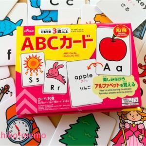 100均知育【ダイソー】ABCカード 幼児英語入門に活躍中♪