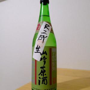 菊姫 山吟原酒 生酒