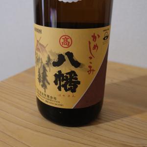 八幡(芋焼酎)