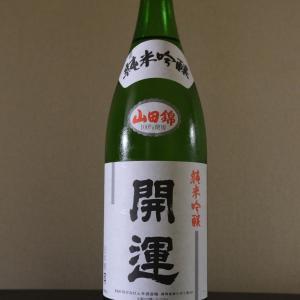 開運 純米吟醸 山田錦 生酒
