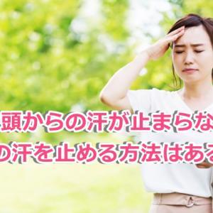 顔や頭からの汗が止まらない!大量の汗を止める方法はあるの?