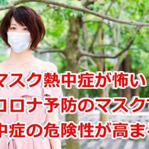 マスク熱中症が怖い!コロナ予防のマスクで熱中症の危険性が高まる?