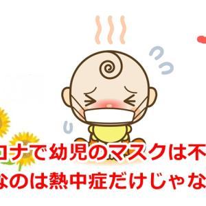 コロナで幼児のマスクは不要?危険なのは熱中症だけじゃない!!