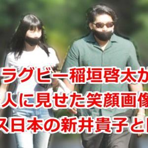 ラグビー稲垣啓太が恋人に見せた笑顔画像!ミス日本の新井貴子と同棲
