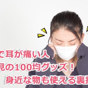 マスクで耳が痛い人必見の100均グッズ!身近な物も使える裏技紹介