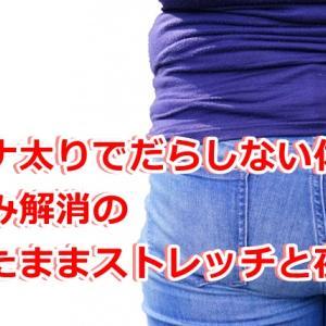 コロナ太りでだらしない体にむくみ解消の座ったままストレッチと夜ケア