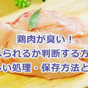 鶏肉が臭い!食べられるか判断する方法と正しい処理・保存方法とは?