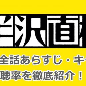 半沢直樹2013全話のあらすじ・キャスト・視聴率を徹底紹介!!
