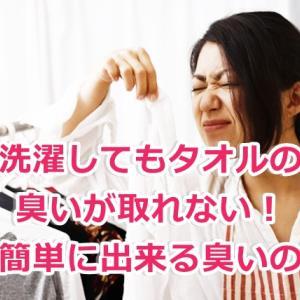 洗濯してもタオルの臭いが取れない!意外と簡単に出来る臭いの取り方