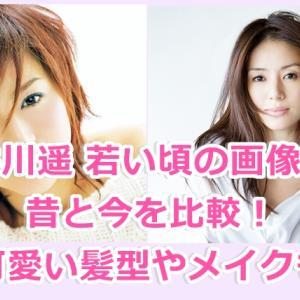 井川遥 若い頃の画像で昔と今を比較!大人可愛い髪型やメイクも紹介
