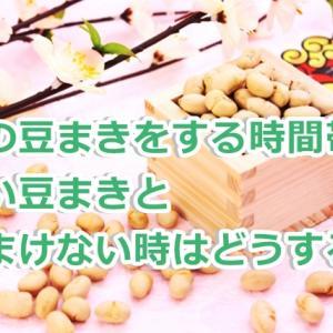 節分の豆まきをする時間帯は?正しい豆まきと外にまけない時はどうする?