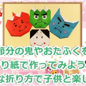 節分の鬼やおたふくを折り紙で作ってみよう!簡単な折り方で子供と楽しめる