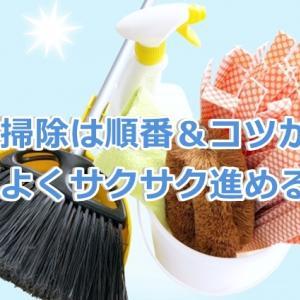 年末大掃除は順番&コツが重要!効率よくサクサク進める方法
