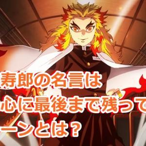 煉獄杏寿郎の名言は後輩の心に最後まで残っていた!そのシーンとは?