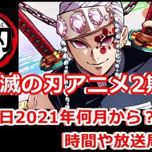 鬼滅の刃アニメ2期の放送日2021年何月から?時間や放送局は?