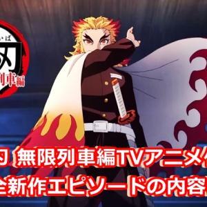 鬼滅の刃 無限列車編TVアニメ化決定!完全新作エピソードの内容は?