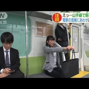 電車内で筋トレ!?アプリで最適プログラムを提案(19/12/12)