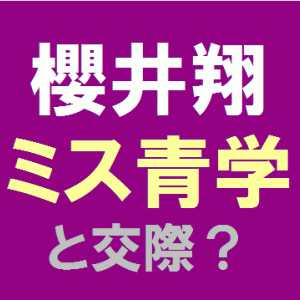 櫻井翔くん今度はミス青学と交際!?ざわつく嵐