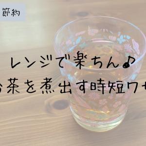 レンジで楽ちん♪お茶を煮出す時短ワザ