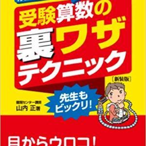 【中学受験/算数】中学受験(算数)の為の解法テクニックが満載!