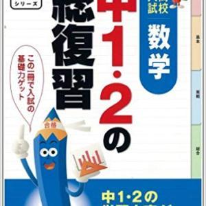 【中学/高校入試準備】高校入試対策の最初の一冊