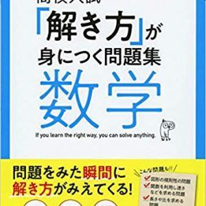 【中学/高校入試】名のとおり解くコツを知りたいなら一冊