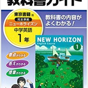注目Book【中学/英語】英語の教科書ガイドは、かなり有用!