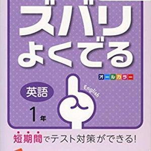 注目Book【中学/英語】中間・期末テストに効果的な問題集!