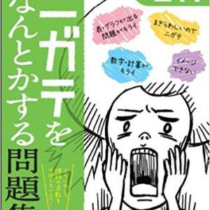 注目Book【中学/理科】高校受験/理科の苦手を克服!