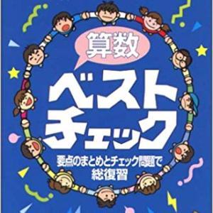 注目Book【小学/算・理】《中学受験》弱点の洗い出しと強化に!