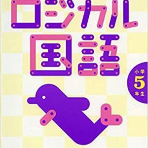 注目Book【小学/国語】文章題の答えを見ても、腑に落ちない子のためのお助け本!