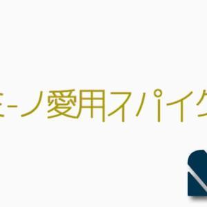 サッカー 南野拓実(リバプール)のスパイクをPICKUP!!