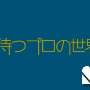 大分商業の川瀬堅斗(けんと) 2020年ドラフト目玉!?