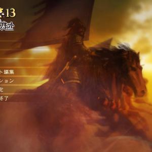 三国志13PKプレイ日記 その11 仮想シナリオ「200年魔王帰還」やる