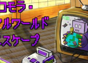 コモラ君の防衛ディフェンスゲーム コモラ・リアルワールドエスケープ pc steam