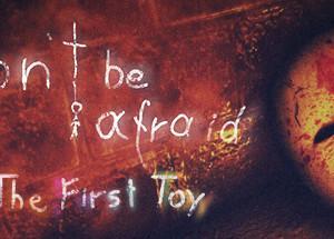 ホラーゲーム Don't Be Afraid – The First Toy レビュー