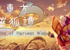 シューティングゲーム 東方催狐譚 ~ Servants of Harvest Wish レビュー