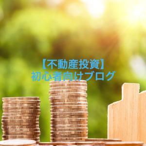 【不動産投資】初心者向けブログ【目次ページ】