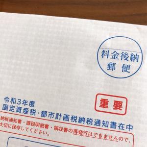 4月13日 固定資産税がきた!