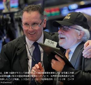 2020.1.18 NYマーケットダイジェスト・17日 米国株式市場は、過去最高値を更新