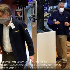 2020.5.29 ・米株反落、大統領令巡りツイッター・FB株が下落  ・経済指標イベント
