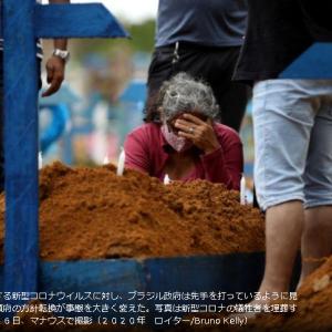 2020.5.29 ・なぜブラジルは「コロナ感染大国」に転落したのか