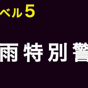 2020年7月8日 6時44分 岐阜県、長野県に大雨特別警報 最大級の警戒が必要