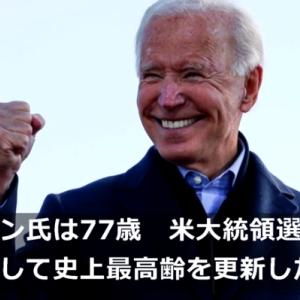 2020.11.08 米大統領選挙「バイデン氏が勝利」