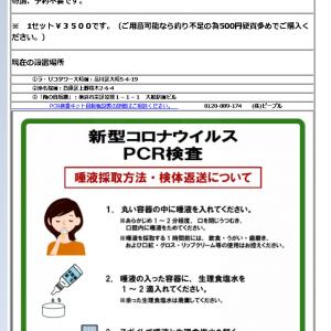 PCR検査キット自動販売機設置中!!