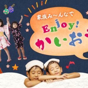 射水市の日帰り温泉【海王】体験レビュー!料金やイベント朝風呂など!
