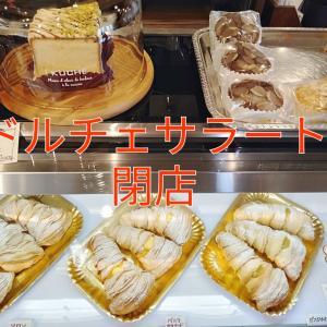 【ドルチェサラート閉店】閉店までに看板スイーツのアラゴスタを食べに行こう!