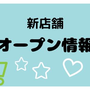 マツモトキヨシ射水鷲塚店が10月上旬にオープン!