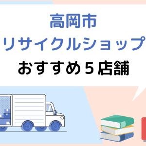 【年末ダヨ!】高岡市のリサイクルショップまとめてみた!【スッキリ】