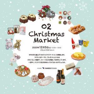 【 02 クリスマスマーケット 】2020 が今年もやってくる!高岡店舗も出店